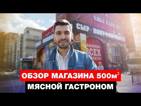 Обзор магазина 500м2 / Мясной гастроном / г. Тольятти./ ритейл по-русски.