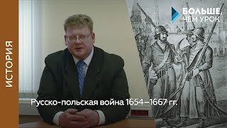 Русско-польская война 1654 - 1667 гг.