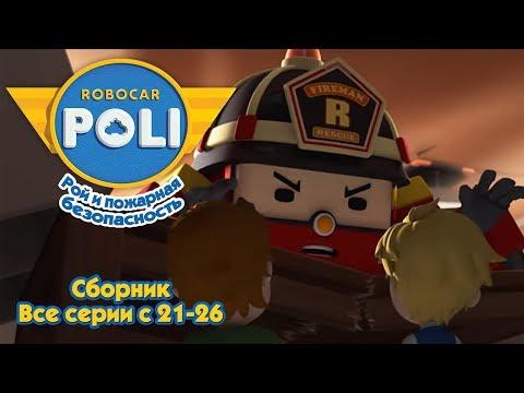 Робокар Поли - Рой и пожарная безопасность - Сборник 5 (Все серии подряд 21-26)