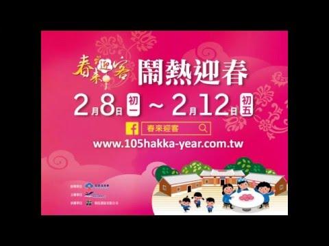 [春來迎客]2016 苗栗客家文化園區-新春系列活動!!!歡迎大家來~鬧樂迎春!!!!