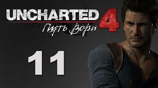 Uncharted 4: Путь вора - Глава 8: Могила Генри Эвери - прохождение игры на русском [#11]