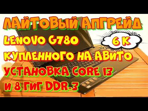 """Лайтовый"" апгрейд Lenovo G780 с авито за 6000."