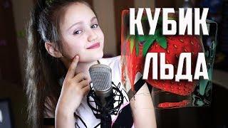 КУБИК ЛЬДА  |  Ксения Левчик  |  cover GONE.Fludd