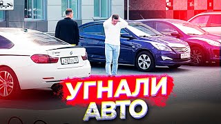 НАКАЗАНИЕ за ИЗМЕНУ / Угнали МАШИНУ / Vika Trap