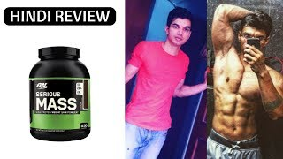 optimum nutrition serious mass review | weight gainer | mass gainer review |mass gainer side effects