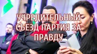 Звезда ТНТ и актер из Голливуда создали в России новую партию