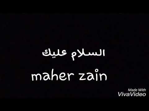 Lirik lagu assalamualaika- maher zain versi arab