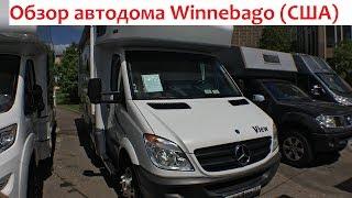 Автодом, дом на колесах Winnebago View 24J любительский обзор