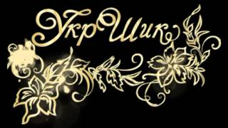 """Свадьба Житомир, свадебные и вечерние наряды в салоне """"УкрШик"""" город Житомир!"""