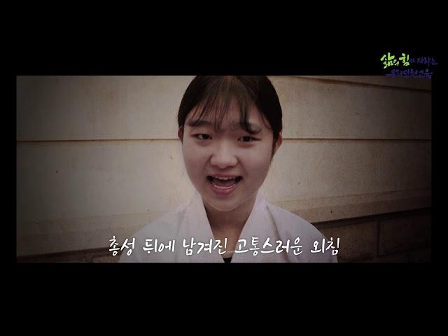 [의열투쟁, 뜨겁고 찬란한 이야기 예고편] 대한민국 의열투쟁을 김구의 시선으로 풀어낸 고등학생들(빈지노-If I Die Tomorrow COVER)