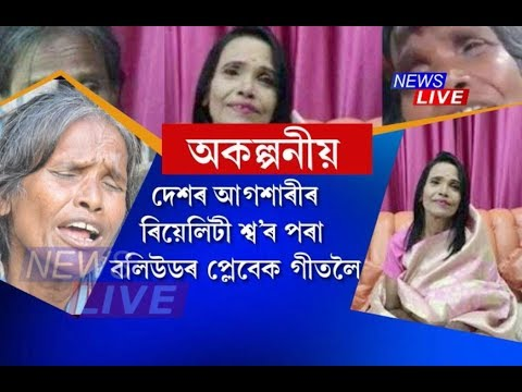 Ranu Mondal's journey