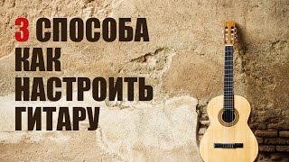 Уроки гитары с нуля - 3 способа как настроить гитару
