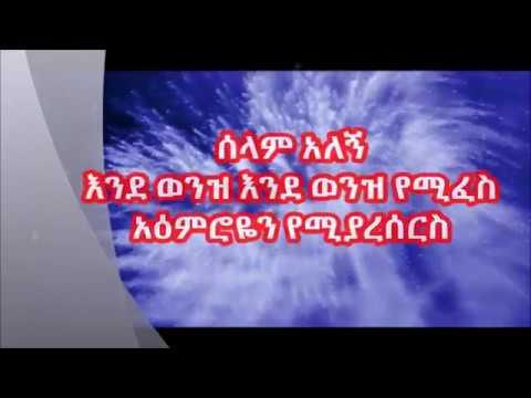 Dereje Kebede Old Amharic Song Dereje Kebede Selam Alegn