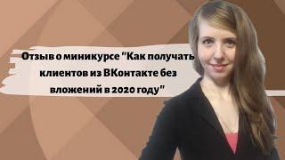 """Отзыв о миникурсе """"Как получать клиентов из ВКонтакте без вложений в 2020 году"""""""