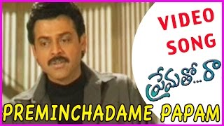 Prematho Raa Video Songs - Preminchadame Papam Song || Venkatesh,Simran