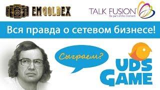 Правда о сетевом бизнесе. UDS Game. Emgoldex. Talk Fusion. Энерджи Диет