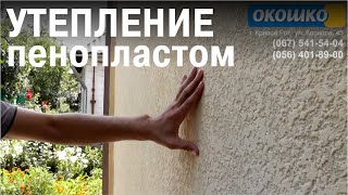 Утепление дома пенопластом: (Кривой Рог)(, 2015-08-13T15:26:44.000Z)