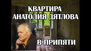 Квартира Анатолия Дятлова в Припяти, заместителя главного инженера Чернобыльской АЭС