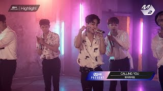 [mnet Present] 하이라이트 (highlight)   Calling You