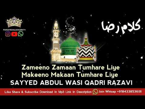 zameen-o-zaman-tumhare-liye-||-sayyed-abdul-wasi-qadri-razavi