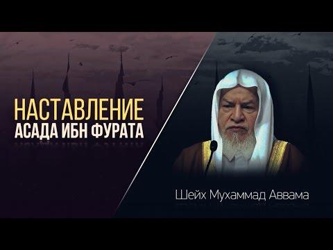 Наставление Асада ибн Фурата