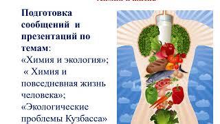 презентация Экологическое воспитание обучающихся,МоскаленкоТ В