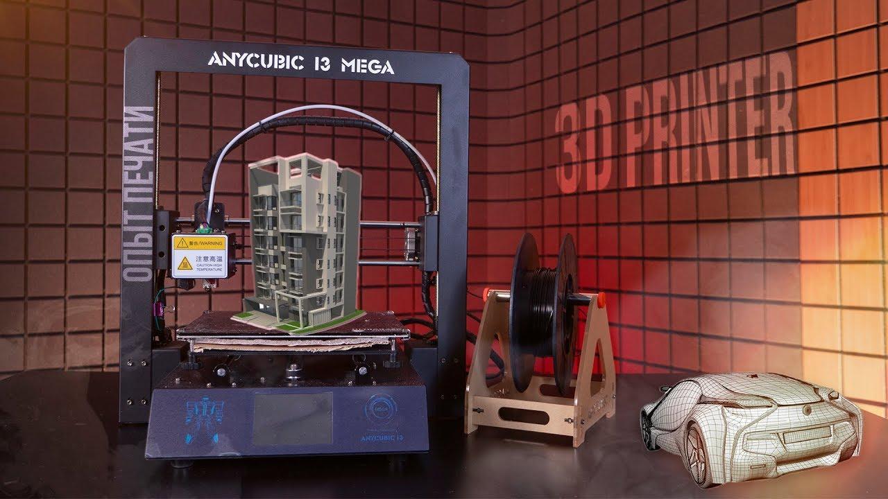 Распаковка, первое впечатление и опыт печати на 3D принтере. Anycubic i3 Mega. Советы по 3D печати.