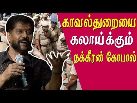 காவல்துறையை கலாய்க்கும் nakkeran gopal tamil news today latest tamil news