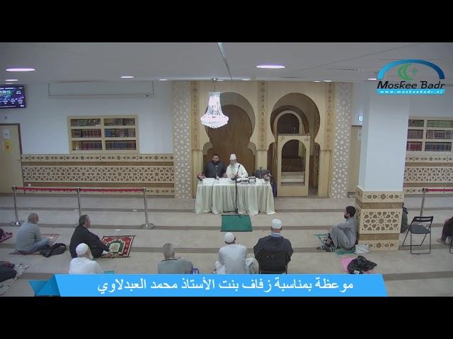 إمام حسين: موعظة بمناسبة زفاف بنت الأستاذ محمد العبدلاوي