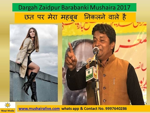 छत पर मेरा महबूब  निकलने वाले है -Waseem Rampuri Latest  Dargah Zaidpur Barabanki Mushaira 2017