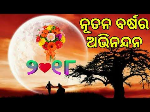 odia ll happy new year 2018 ll new year wishes 2018 odia ll odia whatsap status 2018 ll odisha aaina
