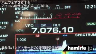 ハムフェア2016 ham fair tokyo 2016 icom hf 50mhz帯固定機 ic 7610 を発表