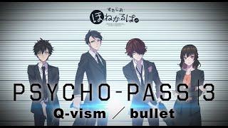 劇場版 PSYCHO-PASS サイコパス 3 FIRST INSPECTOR 公開記念♥ ------------------------------------------------- チャンネル登録はこちらから!