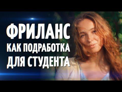 ФРИЛАНС КАК ПОДРАБОТКА ДЛЯ СТУДЕНТА. Интервью