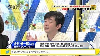 金谷俊一郎「日本国憲法はなぜ作られたのか?」 知っていますか? 日本国憲法の成り立ち [モーニングCROSS]