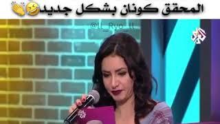 رشا رزق تغني اغنية المحقق كونان  بالمصري 😂😂