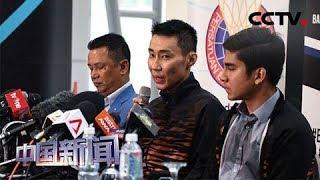 [中国新闻] 李宗伟宣布退役 结束19年职业生涯 | CCTV中文国际