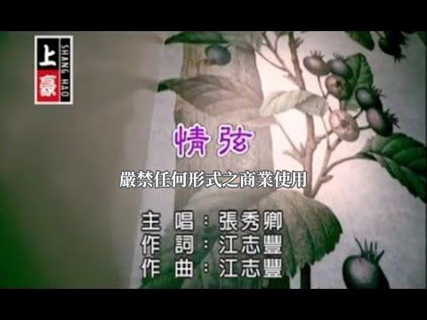 張秀卿-情弦(官方KTV版)