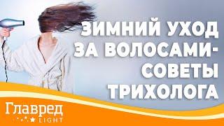 Как правильно ухаживать за волосами зимой Советы трихолога