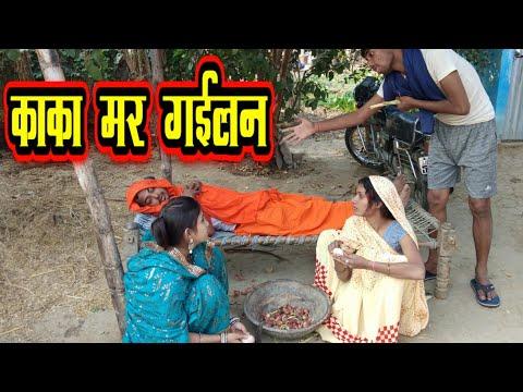 Entertainment Video || काका मर गईलन || Shivani Singh & Akhilesh Raj Bhojpuriya,