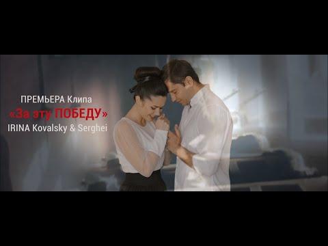 Irina Kovalsky & Сергей - За Эту ПОБЕДУ (9 мая) Премьера 2020