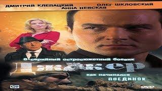 """""""Джокер"""" Криминальный сериал"""