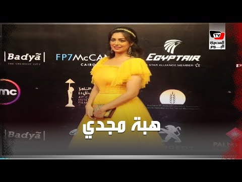 هبة مجدي تطل بالأصفر وأحد المصورين يداعبها «شكلك حلو جدا» بـ«القاهرة السينمائي»  - 23:58-2019 / 11 / 20