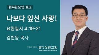 나보다 앞선 사랑! | 김현웅 목사 | 분당우리교회 행복한모임 | 2019-06-12