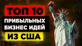 ТОП 10 Бизнес Идеи Из США 2020. Бизнес в США. Бизнес Идеи из Америки