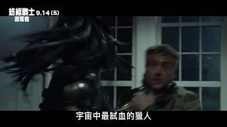 【終極戰士:掠奪者】幕後花絮:升級版終極戰士