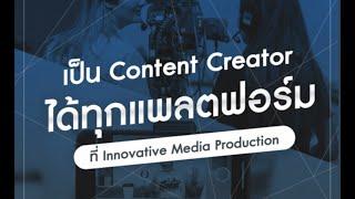 เป็น Content Creator ได้ทุกแพลตฟอร์ม ที่ Innovative Media Prodution