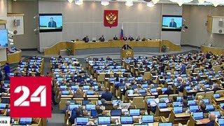 Дума одобрила в первом чтении уголовное наказание за увольнение перед пенсией - Россия 24