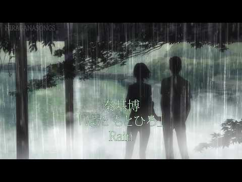 Rain - ★★✰✰ - Hiragana lyrics