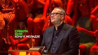 Хочу кМеладзе Анонс 9 Выпуска